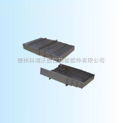 直线导轨钢板防护罩、伸缩式防护罩
