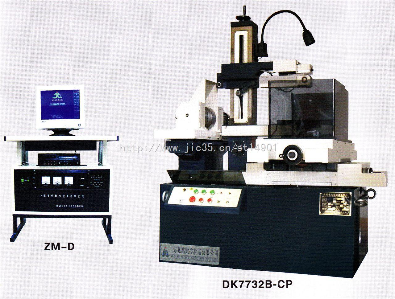 上海兆铭普通型锥度机DK7732B-CP