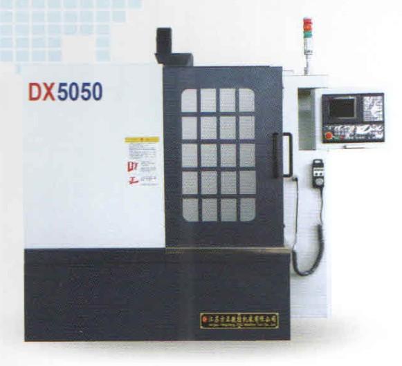DX5050数控雕铣机