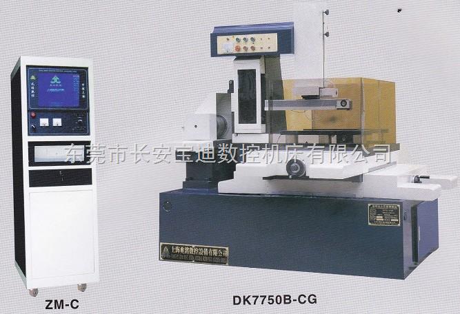上海兆铭精密型锥度机DK7750B-CG