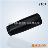 SANKQ,SK7107长手柄套,胶木套