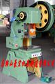小型冲床_益阳J23-12T冲床价格