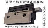 折弯机接模板(快夹)