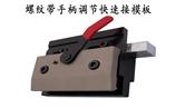 折弯机接模板(螺纹快夹)