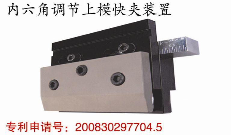 折弯机接模板(内六角夹具)
