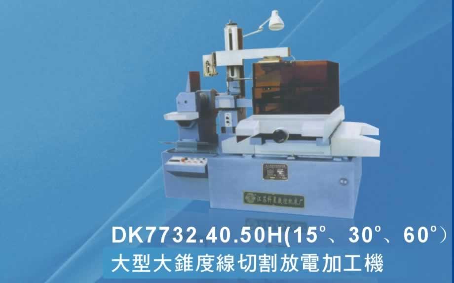 科星牌中走丝线切割机DK7763
