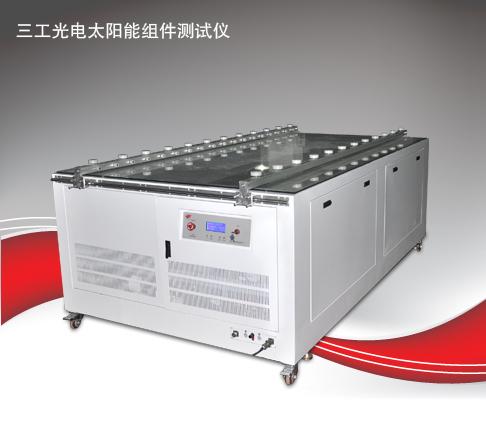 太阳能组件测试仪AAA级三工光电