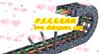 KPW-烟台塑料拖链 工程拖链 工程塑料拖链